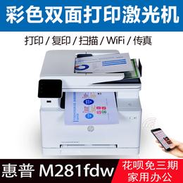 惠普M281fdw彩色激光打印一体机复印扫描传真办公家用双面M277DW