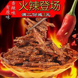 阳江特产即食麻辣小鱼干 零食散装 香辣味小银鱼仔袋装海鲜500克