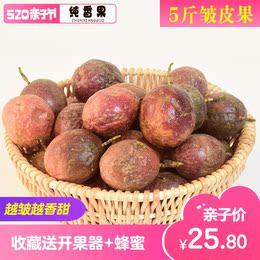 广西百香果热带水果西番莲鸡蛋果5斤装皱花皮大果奶茶店果汁果酱