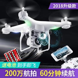 专业高清 遥控飞机玩具无人机航拍飞行器四轴充电儿童超长续航模