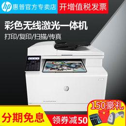 惠普M181FW彩色激光打印机一体机复印扫描传真无线A4办公替177FW