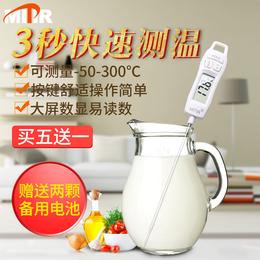 温度计水温计厨房食品温度计油温温度计烘焙测水温奶温高精度探针