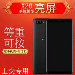 vivox20模型机x20plus手机模型仿真可亮屏X20P金属机模上交可开机