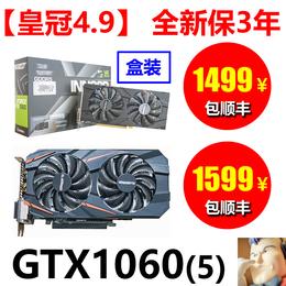 【皇冠4.9】GTX1060 (5) 吃鸡游戏独立显卡非铭瑄3G/6G/GTX1050Ti