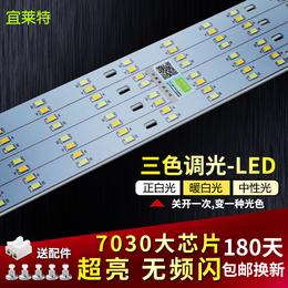 led吸顶灯改造灯板长条方形光源三色变光灯管双色调光客厅led灯条