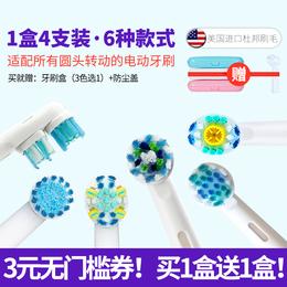 电动牙刷头EB20/EB50适用于欧乐D12/D16通用替换万宁百灵屈臣氏B