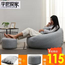 阳台懒人沙发豆袋个性创意小女孩卧室可爱单人榻榻米女生迷你躺椅