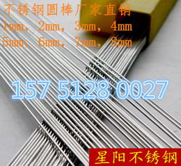 201 304 316不锈钢光圆实心圆棒圆钢不锈钢棒直条黑棒 零切加工