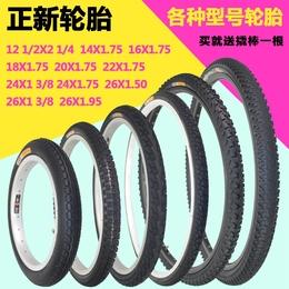 正新自行车轮胎12寸14/16/18/20/22/24/26X1.95/1.50/1.75内外胎