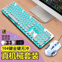 狼蛛机械键盘鼠标套装青轴黑轴茶轴红轴电脑朋克复古游戏吃鸡键鼠