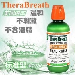 美国凯斯博士Therabreath漱口水杀菌除口臭口气牙护理抗敏感