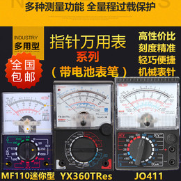 指针式包邮便携万用表MF110A迷你袖珍型机械小万能表(带电池表笔)