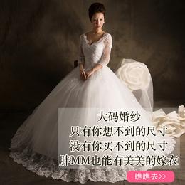 加肥加大码婚纱礼服胖mm显瘦中袖V领镶钻200斤定做胖人新娘婚纱夏