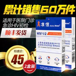 【顺丰2盒】准信艾滋病检测试纸唾液hiv试纸血液HIV检测试纸快速