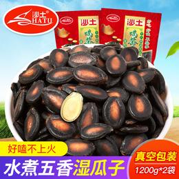 沙土 喝茶瓜子1200g*2袋水煮五香咸味湿西瓜子批发黑瓜子休闲零食