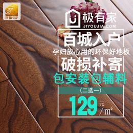 圣象木业榆木多层实木复合地板15mm济象家用地暖环保E0防水木地板