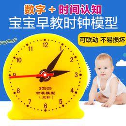 钟表模型 三针联动30505演示用钟面时钟教学模型 小学数学教具