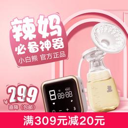 小白熊 电动吸奶器 智妍充电自动吸奶器 正品静音 按摩吸力大0851