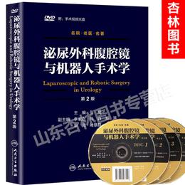 正版泌尿外科腹腔镜与机器人手术学 第2版(附手术视频光盘DVD)第二版 张旭编 人民卫生出版社9787117212250