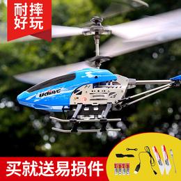 优迪遥控飞机耐摔直升机充电动男孩摇儿童玩具航模六一儿童节礼物
