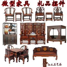 红实木雕工艺品中式仿古明清微缩微型家具模型 红酸枝紫檀小摆件