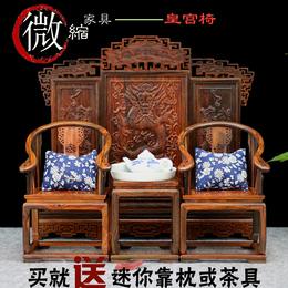 老挝红酸枝木雕工艺品 微型微缩家具模型木质椅子屏风中式小摆件