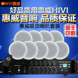 Hivi/惠威吸顶喇叭套装 天花吊顶音响定压功放背景音乐广播音箱