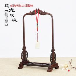 红木雕刻吊玉架挂玉架首饰架饰品架装饰架大红酸枝木质龙门架展示