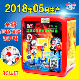浙安消防火灾逃生面具面罩防火防烟防毒口罩家用过滤式自救呼吸器