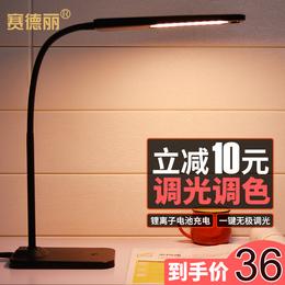 赛德丽护眼可充电LED台灯学习儿童书桌大学生宿舍卧室床头小学生