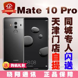 直降1030元Huawei/华为 mate 10 pro保时捷mate10手机降价p20pro