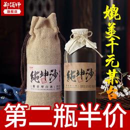郑酒师酱香型白酒纯坤沙酒53度4年坤沙老酒陈酿纯粮食粮食酒自酿