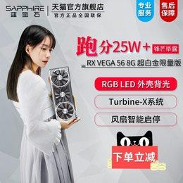 蓝宝石RX VEGA56 8G HBM2超白金限量版显卡秒GTX1070TI战GTX1080