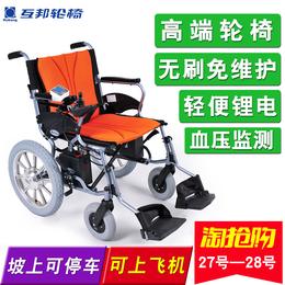 互邦电动轮椅 HBLD3-E轻便锂电折叠旅行铝合金无刷电机老年代步车