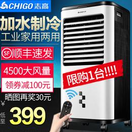 志高商用空调扇单冷型风扇家用移动小空调制冷器水空调工业冷风机