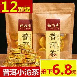 拍下6.8元 云南普洱茶熟茶小沱茶 原味小茶饼迷你小沱茶散茶茶叶