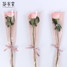 花衣裳晨雾柔光雾面单支花袋鲜花包装纸材料 玫瑰花opp透明包装袋