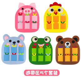 幼儿园区域活动材料进区卡袋手工材料区角自制游戏不织布卡通动物
