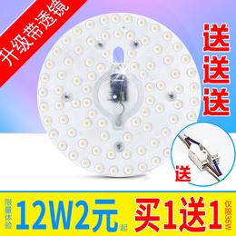 led改造灯板吸顶灯灯芯节能灯泡圆形贴片灯盘客厅照明灯珠光源