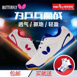 正品官方BUTTERFLY蝴蝶牌乒乓球鞋男款女鞋UTOP-5乒乓球运动鞋