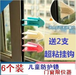 送2个挂钩 含6支 门窗固定器窗户防护锁扣卫生间衣柜推拉移门卡锁