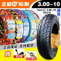 正新轮胎3-10真空胎8层15X3.0摩托车电动车外胎300-10 14X3.2