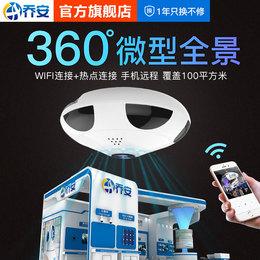 乔安360度全景鱼眼微型摄像头家用手机wifi无线高清监控器套装