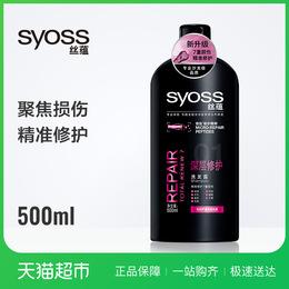 丝蕴洗发水深层修护洗发露500ml烫染受损防毛躁