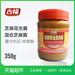 古福芝麻花生混合酱350g火锅 拌面热干面 凉拌 调料蘸料