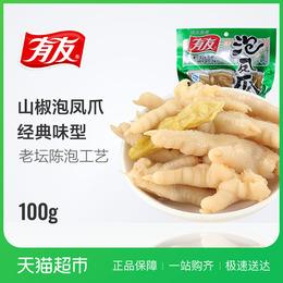 有友 山椒泡凤爪100g 特产泡椒鸡爪爆款牛货零食小吃
