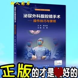 泌尿外科腹腔镜手术\u0026mdash;操作技巧与要领 张骞主编 人民卫生出版社 9787117237680