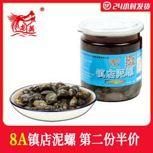泥螺 醉泥螺487g即食香辣 nj12鲜罐装sy波海鲜特产