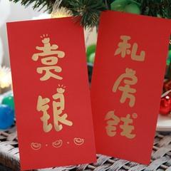 猴年新年红包 创意利是封 百元千元红包