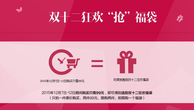 2015逸阳女裤秋款清仓大促,109元购超值福袋
